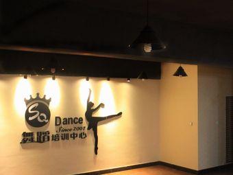 SQ舞蹈工作室
