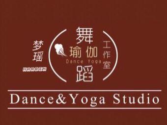 MY.DANCE梦瑶瑜伽舞蹈