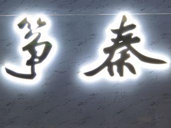 秦筝音乐文化传媒厅
