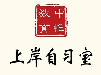 上岸自习室(新城区店)