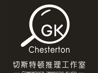 GK切斯特顿推理工作室