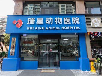 瑞星动物医院
