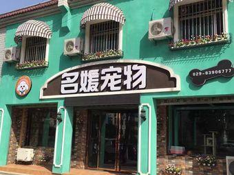 名媛宠物(体育路店)