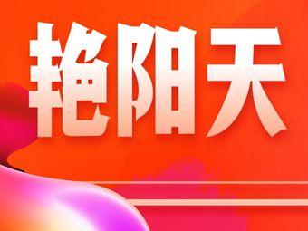 艳阳天足疗会所(大禹像店)