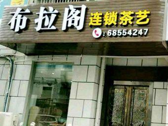 布拉阁茶艺(锦绣花园店)