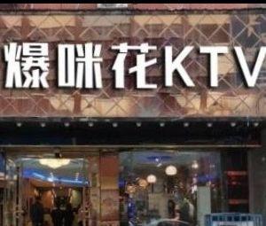 爆米花KTV
