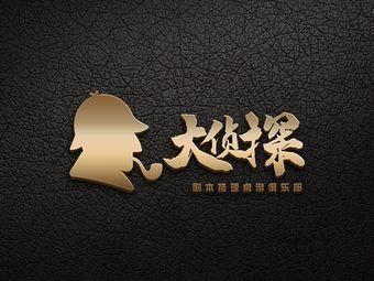 大侦探剧本俱乐部(中山路店)