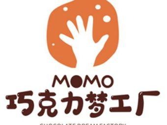 MOMO巧克力梦工厂
