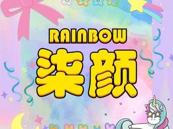 RAINBOW柒颜美甲美睫