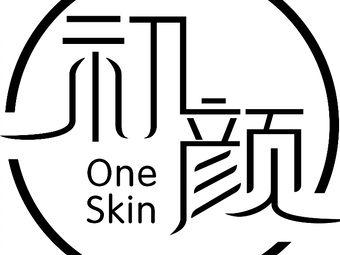 1604·初颜皮肤管理中心