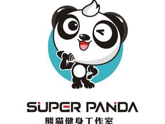 熊猫健身工作室