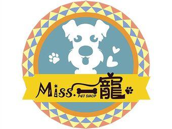 Miss.一寵(怀安环路店)