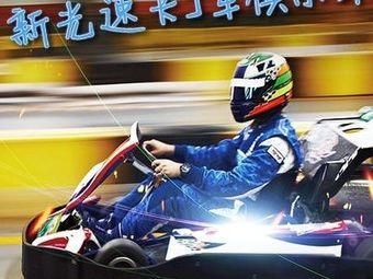 济南新光速国际卡丁车俱乐部