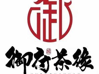 御府茶缘(华阳旗舰店)