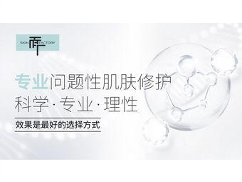 MC SKIN面厂科学美肌管理