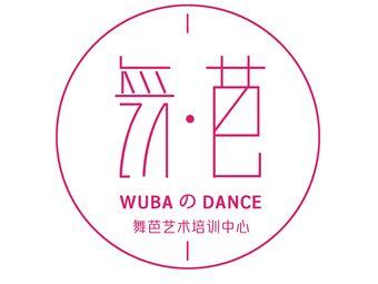 舞芭艺术培训中心(市北新都心校区)