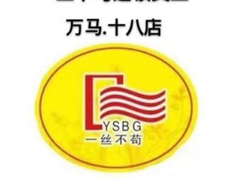 一丝不苟连锁美业(万马店)