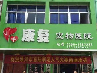 康复宠物医院(太行山路店)
