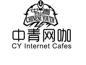 中青网咖(家园城里十字店)