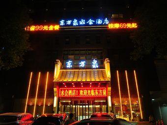 南岳东方泉水疗会所(南岳店)