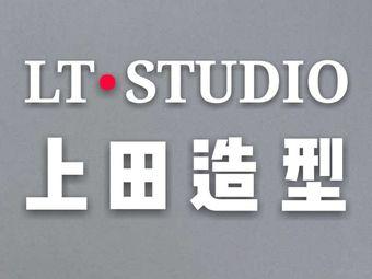 LT·上田造型高级私人订制(东贸店)
