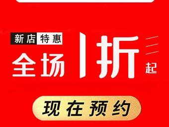 痘庄科学祛痘·皮肤管理(郫县万达广场店)