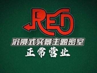 RED沉浸式实景主题密室