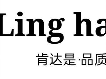 Ling  hair肯达是品质工作室