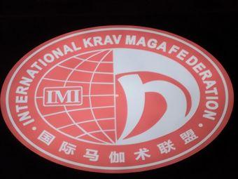 IKMF·以色列马伽术·大同霸狼