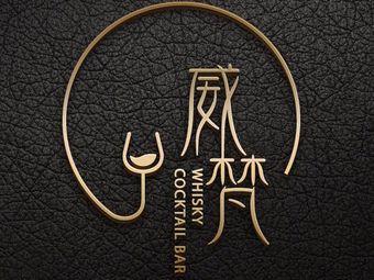威梵whisky&Cocktail bar