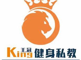 King王冠健身私教工作室