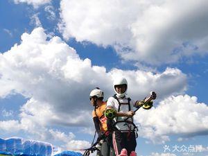 炭河滑翔伞体验中心