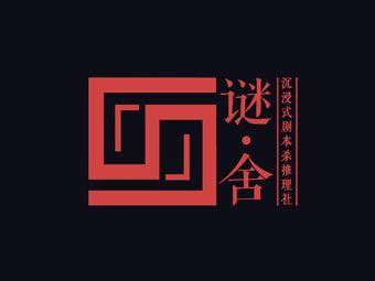 谜舍·沉浸式剧本杀推理社