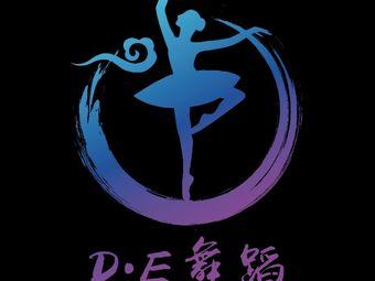 D·E舞蹈