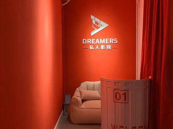 dreamers私人影院(保利店)