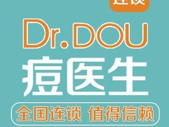 Dr.DOU痘医生科学祛痘连锁(沈阳总店)