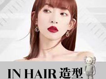 In Hair造型专业烫发染发接发salon(奥克斯店)