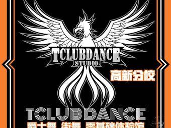 TCLUB 舞蹈工作室·街舞爵士舞基础中心(高新分校)