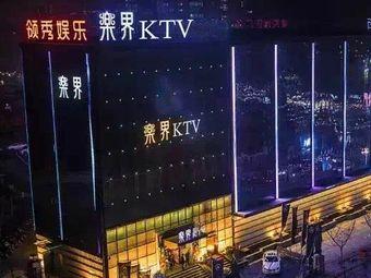 乐界KTV(农科路店)