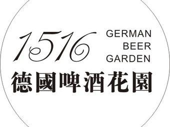 1516德国啤酒花园