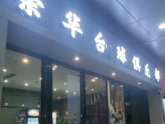 荣华台球俱乐部
