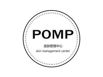 POMP皮膚管理中心