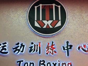Top Boxing运动训练中心(古镇店)