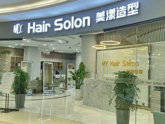 MY Hair Salon 美漾造型(尚泉广场店)