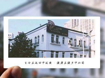 GoldenHorse私人健身(中山店)