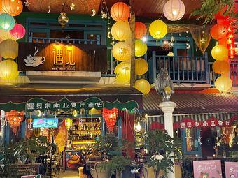 遇见东南亚音乐酒吧