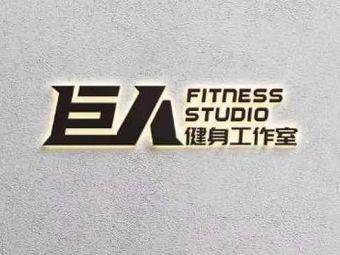 巨人健身工作室