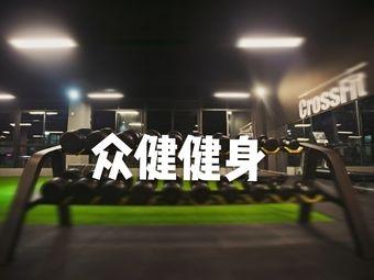 众健健身工作室