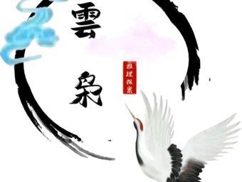 雲枭剧本推理探案馆