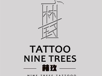 林玖刺青·超皮秒洗纹身无痛